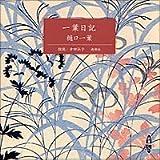 一葉日記 [新潮CD]