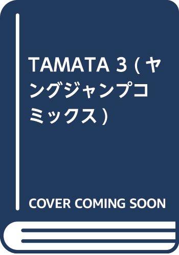 TAMATA 3 (ヤングジャンプコミックス)