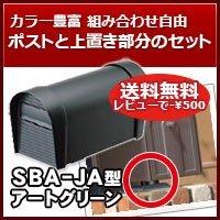 三協立山アルミ 郵便ポスト アメリカンポスト SBA-JA型 アートグリーン 上置き部品セット B01FEW18MM 24268