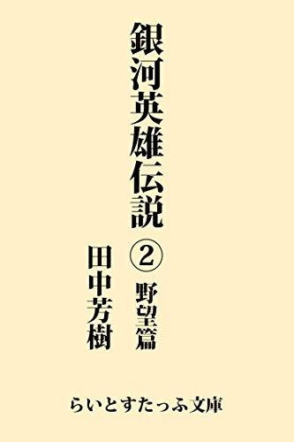 銀河英雄伝説2 野望篇 (らいとすたっふ文庫)