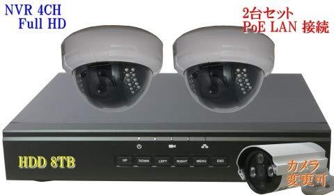 安価 防犯カメラ 2台セット 210万画素 ネットワーク 4CH POE 赤外線 レコーダー ドーム型 IP ネットワーク カメラ SONY製 2台セット LAN接続 HDD 8TB 1080P フルHD 高画質 監視カメラ 屋内 赤外線 B07KMWFJ4S, ステンレスジュエリーSTENCY-NANA:1cbc3d75 --- itourtk.ru