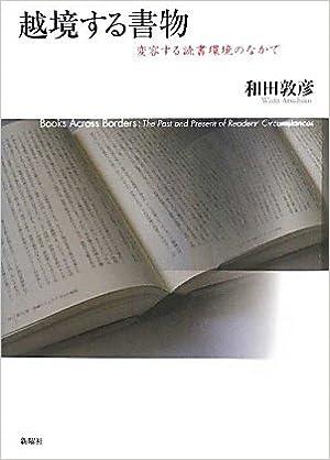 越境する書物―変容する読書環境...