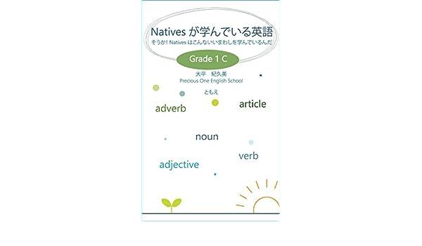 Nativesgamanandeirueigo souka Nativeshakonnaiimawashiwomanandeirunda: Grade 1 C (Japanese Edition)