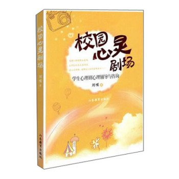 Download Mind theater student campus psychodrama psychological counseling and(Chinese Edition) ebook