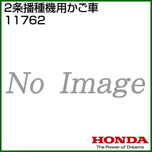 ホンダ 2条播種機用かご車 F220 こまめ用 11762 B00LO0AM2G
