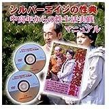 シルバーエイジの性典 DVD