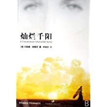 A Thousand Splendid Suns (Chinese Edition)