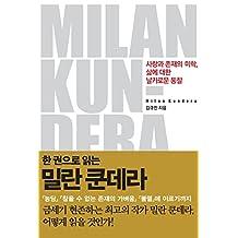 한 권으로 읽는 밀란 쿤데라