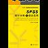 SPSS统计分析与综合应用