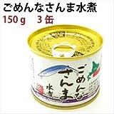 マルユウ ごめんなさんま水煮 150g缶 限定 3缶