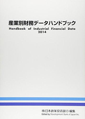 産業別財務データハンドブック〈2014年版〉