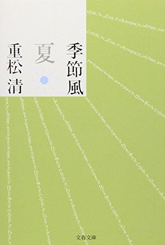 季節風 夏 (文春文庫)
