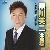 Eiji Kurokawa - Kurokawa Eiji Zenkyoku Shu Osaka Renka Nagasaki Renkka [Japan CD] CRCN-41157