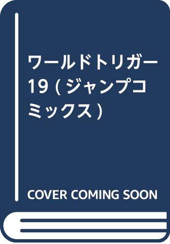 ワールドトリガー(19) / 葦原大介の商品画像