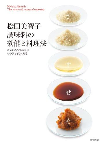松田美智子 調味料の効能と料理法: おいしさの決め手はこのひとさじにある