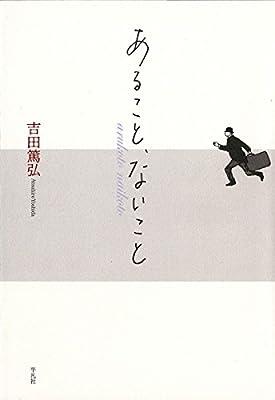 Amazon.co.jp: あること、ないこと: 篤弘, 吉田: 本