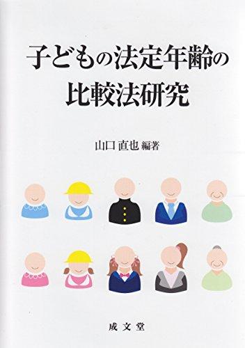 子どもの法定年齢の比較法研究 / 山口直也