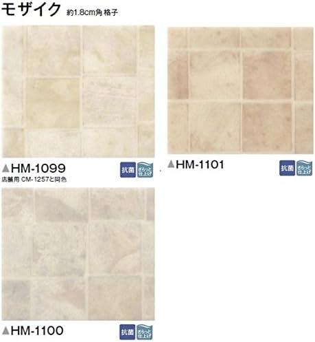 サンゲツ 住宅用クッションフロア モザイク 品番HM-1099 サイズ 182cm巾×2m