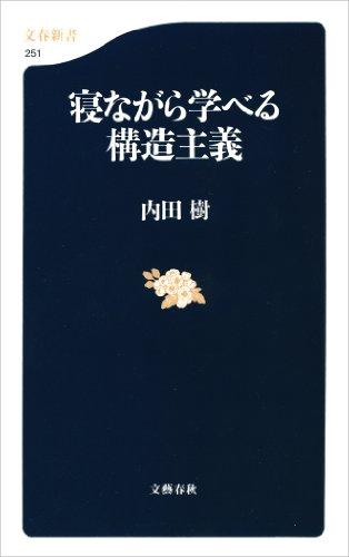 寝ながら学べる構造主義 (文春新書)