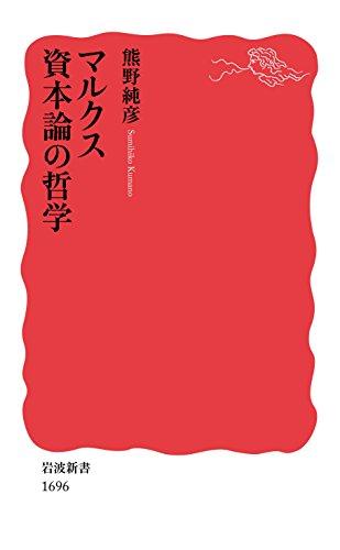 マルクス 資本論の哲学  / 熊野純彦