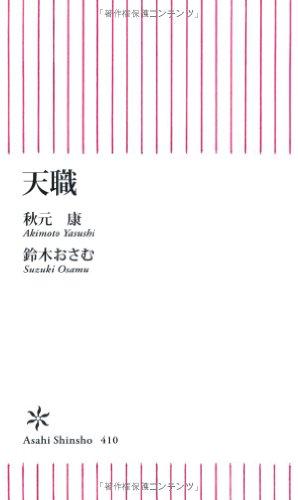 天職 (朝日新書)