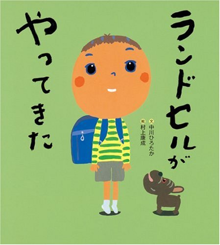 Murakami Bags - 3