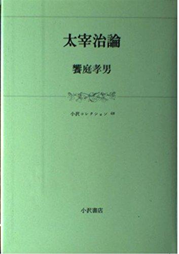 太宰治論 (小沢コレクション)