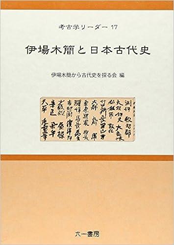 伊場木簡と日本古代史
