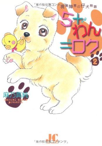Download 5+わん=ロク 2―視覚障害の仔犬物語 (ジュディーコミックス) pdf