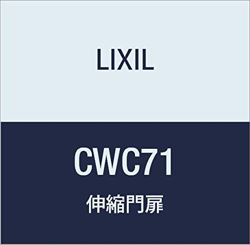 LIXIL(リクシル) TOEX シャレオ伸縮 片開柱 MB CWC71 B073R48HBD