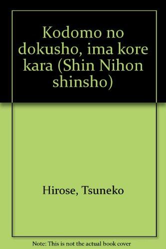 子どもの読書いまこれから (新日本新書 (456))