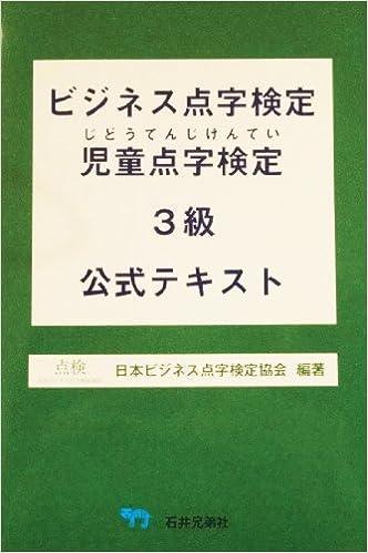 ビジネス点字検定・児童点字検定...