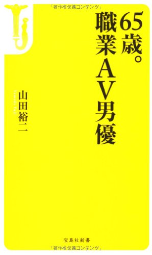 65歳。職業AV男優 (宝島社新書)