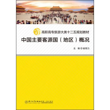 Overview of China's major tourist source countries (regions)(Chinese Edition) PDF