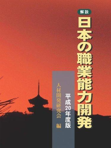 解説 日本の職業能力開発 平成20年度版
