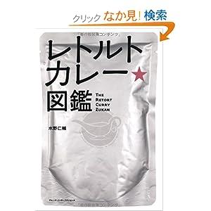 レトルトカレー図鑑
