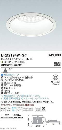 ENDO LEDベースダウンライト 温白色3500K 埋込穴φ200mm 無線調光 水銀ランプ250W相当 広角 ERD2194WS(ランプ付) B07HQB5XV3