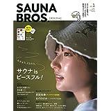 SAUNA BROS. vol.1