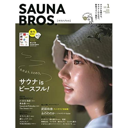 SAUNA BROS. vol.1 表紙画像