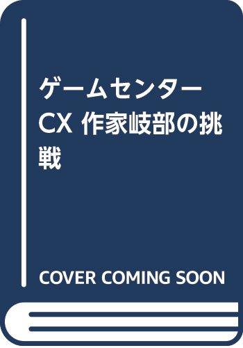 ゲームセンターCX 作家岐部の挑戦