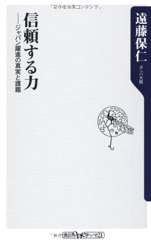 信頼する力  ジャパン躍進の真実と課題 (角川oneテーマ21)