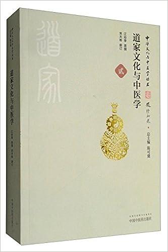 Book 道家文化与中医学/中华文化与中医学丛书