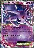 ポケモンカードXY エーフィEX(RR) /破天の怒り(PMXY9)/シングルカード
