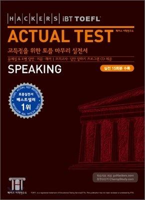 HACKERS IBT TOEFL ACTUAL TEST SPEAKING_for Korean Speakers (with CD)