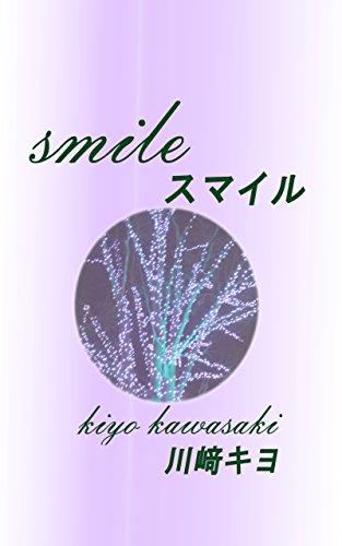 SMILE (syousetu) (Japanese Edition)