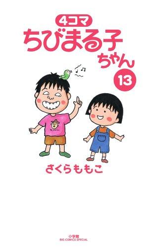 4コマちびまる子ちゃん 13 (ビッグコミックススペシャル)