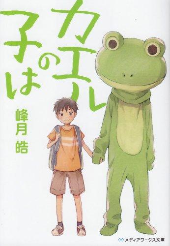 カエルの子は (メディアワークス文庫)