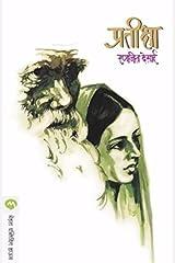 PRATIKSHA  (Marathi) Kindle Edition