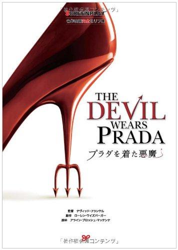 プラダを着た悪魔 (名作映画完全セリフ集スクリーンプレイ・シリーズ)