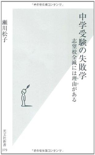 中学受験の失敗学 (光文社新書)